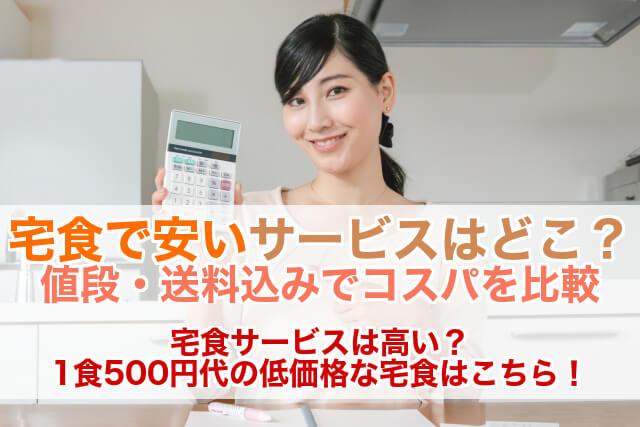 値段が安い宅食・宅配弁当【価格・送料込みで比較!コスパランキング】