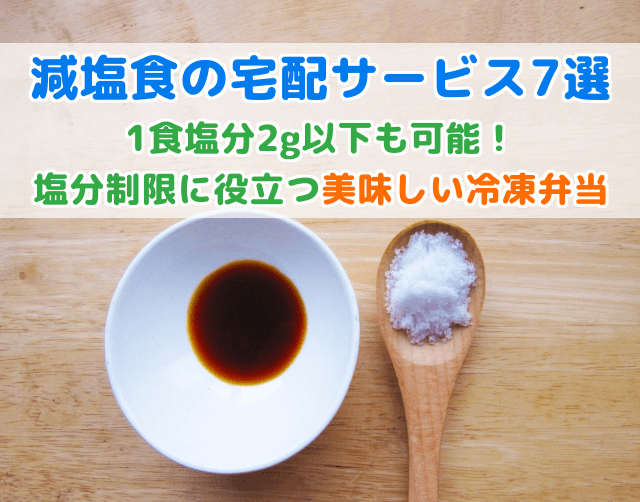 減塩食の宅配サービス7選【塩分制限に役立つ宅配弁当おすすめランキング】