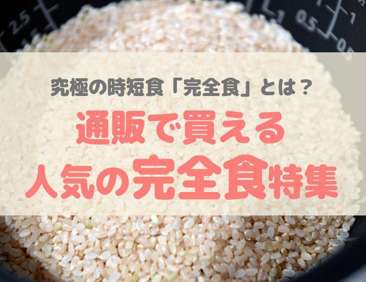 究極の時短食「完全食」とは?国内外の人気商品と通販での購入方法