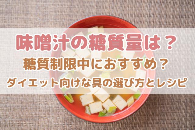味噌汁の糖質量は?糖質制限中におすすめ?ダイエット向けな具の選び方