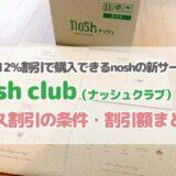 nosh club(ナッシュクラブ)とは?永久割引適用の条件は?