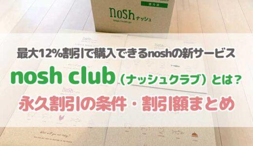 ナッシュクラブの割引条件