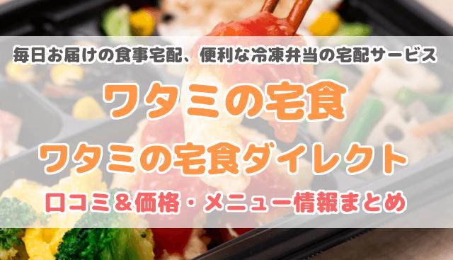 ワタミの宅食の口コミ【評判がひどい?値段やメニュー・冷凍弁当情報】
