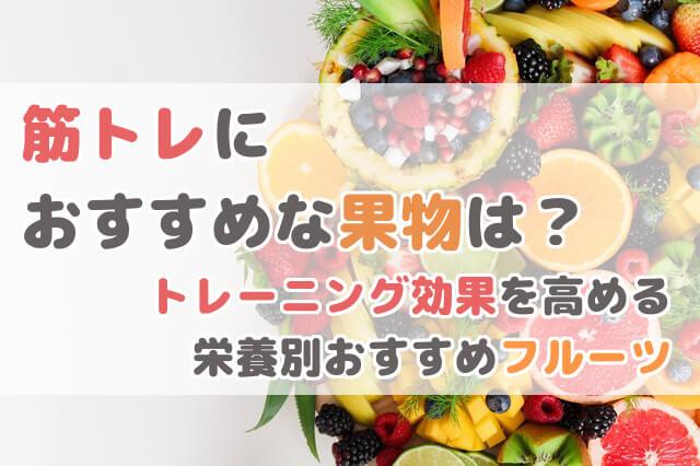 筋トレにおすすめな果物は?トレーニング効果を高めるタンパク質が豊富なフルーツ
