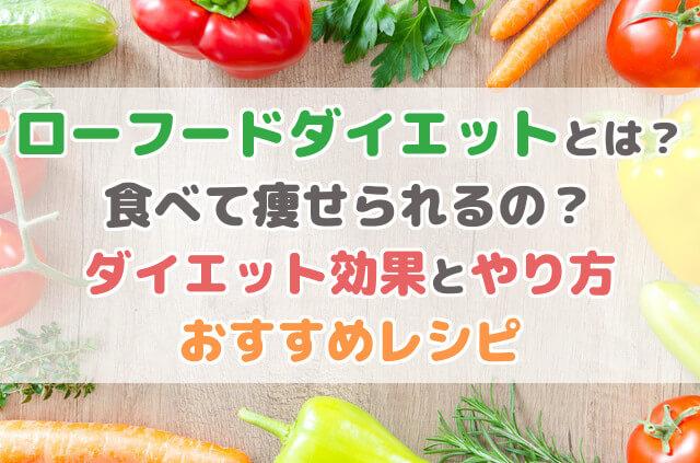 ローフードダイエットは食べて痩せられる?効果とおすすめレシピ