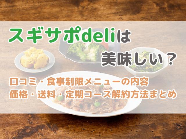 スギサポdeliは美味しい?口コミ・評判まとめ【食事制限メニューの価格・送料・キャンペーンの内容をレポート!】