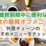 低糖質なおすすめ外食メニューと選び方【ランチでも糖質オフ!】
