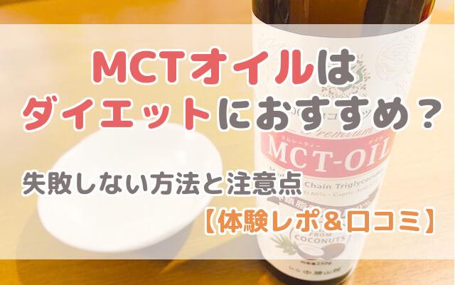 MCTオイルはダイエットにおすすめ?失敗しない方法と注意点【体験レポ&口コミ】
