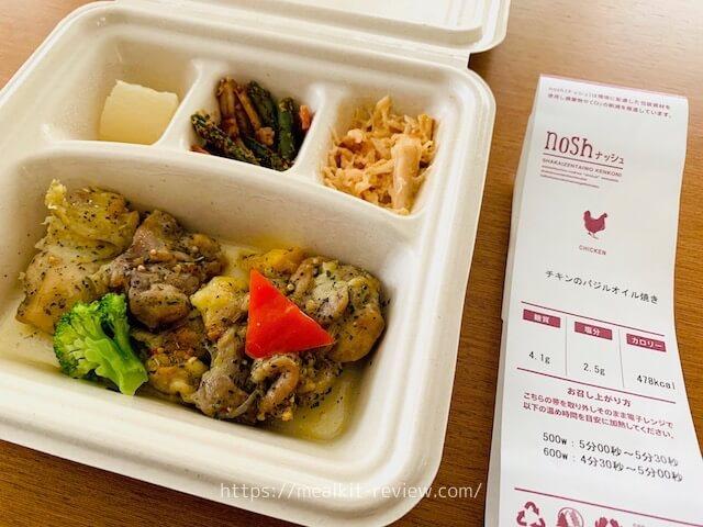 チキンのバジルオイル焼きを実食!【noshの鶏肉料理の口コミ】