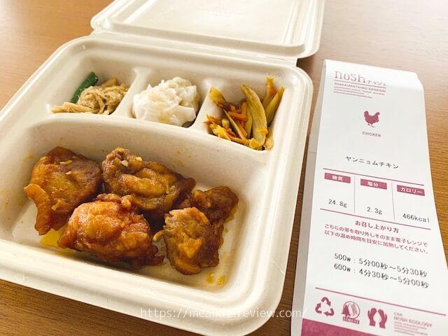 ヤンニョムチキンを食べてみた【noshの鶏肉料理・韓国料理の口コミ】