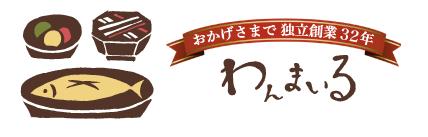 わんまいるのロゴ