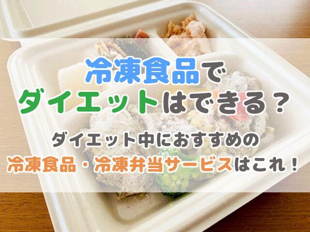 冷凍食品でダイエットはできる?