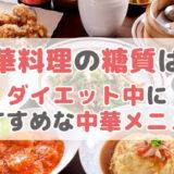 中華料理の糖質は?ダイエット中におすすめな中華メニュー
