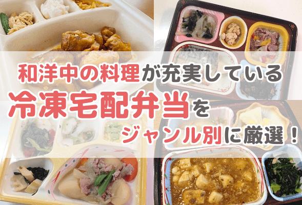 和洋中の料理が充実している冷凍宅配弁当をジャンル別に厳選!