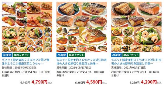 ベルーナグルメ魚料理