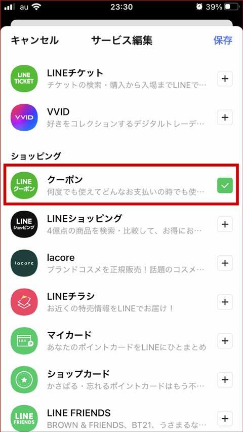 LINEクーポン 追加画面