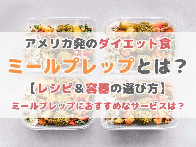 ミールプレップとは?アメリカ発のダイエット食【レシピ&容器の選び方】