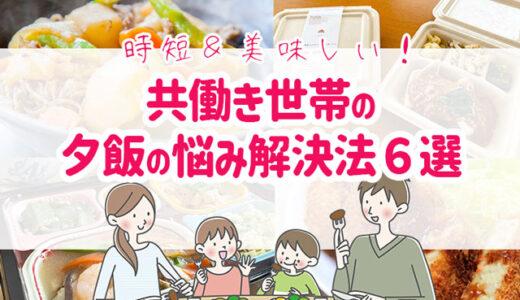 共働き世帯の夕飯の悩み解決法