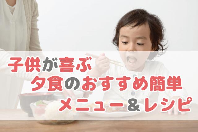 子供が喜ぶ夕食メニュー【おすすめ簡単晩御飯レシピ】