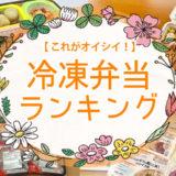 宅配弁当(冷凍タイプ)おすすめランキング【冷凍おかず20社比較!】