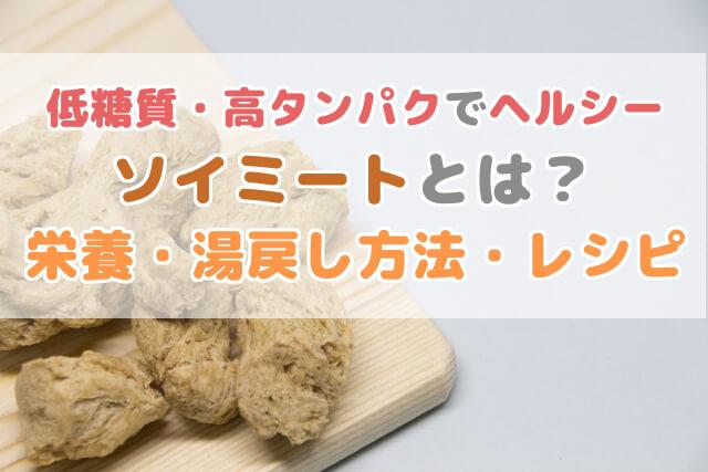 ソイミートとは?低糖質・高タンパクな大豆ミートの栄養・レシピ