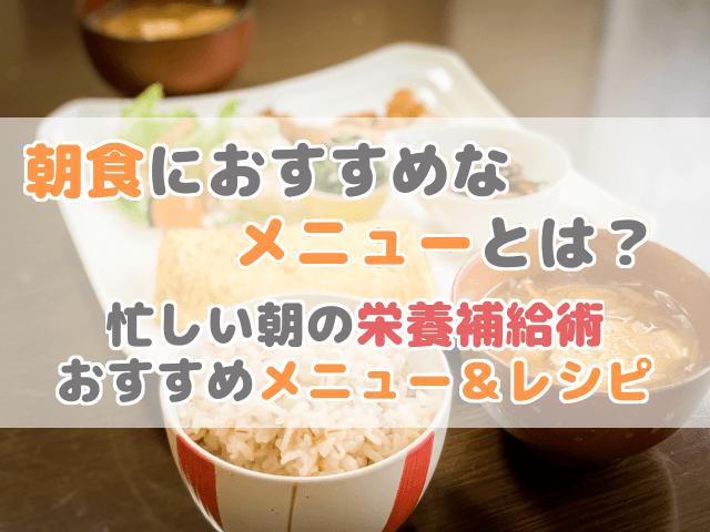 朝食におすすめのメニュー&レシピ【忙しい朝でもしっかり栄養補給できる時短朝ごはん!】