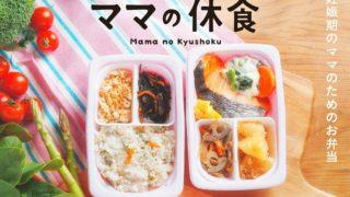 ママの休食