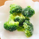 冷凍ブロッコリーの栄養は?生と栄養価は違う?【保存&解凍方法】