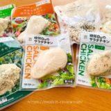 【筋トレ食におすすめ!】コンビニサラダチキンのタンパク質・カロリー量比較
