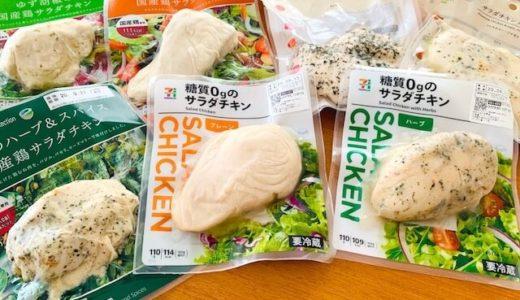サラダチキンのカロリー・タンパク質量は?【コンビニのサラダチキン比較&レシピ】