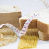 スタンダード糖質制限の糖質摂取目安は?