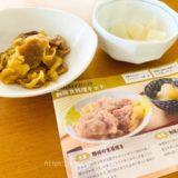 豚肉の生姜焼きを食べてみた!【ウェルネスダイニング制限食料理キットの口コミ】