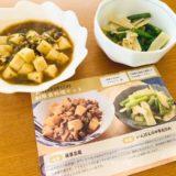 麻婆豆腐の実食レポ!【ウェルネスダイニング制限食料理キットの口コミ】