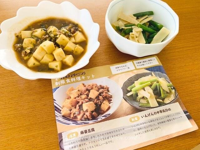 ウェルネスダイニングのミールキット「麻婆豆腐といんげんの中華風炒め」