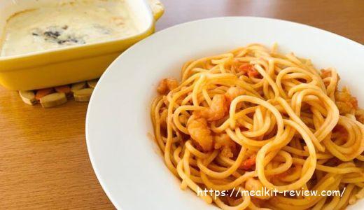 TastyTable FOODのパスタソースを実食!【通販の冷凍パスタの口コミ】