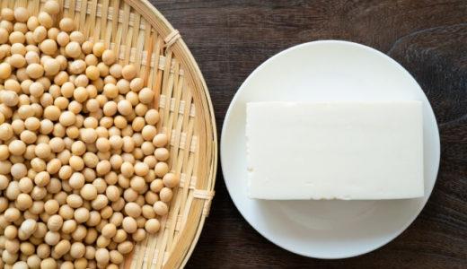 筋トレに豆腐はおすすめ?豆腐や豆乳などの大豆製品のアミノ酸量・アミノ酸スコアは?