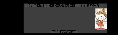 ツウハンゴハン【食材宅配・宅配弁当の情報メディア】