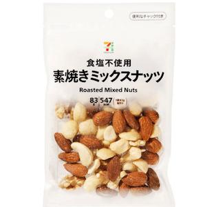セブンイレブン素焼きミックスナッツ