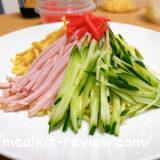 【1食約300円!】業務スーパーの食材だけで作る美味しい冷やし中華のコツ・レシピ